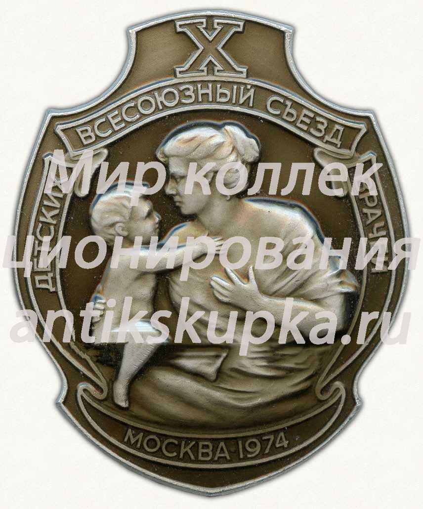 Знак «X всесоюзный съезд детских врачей. Москва. 1974»