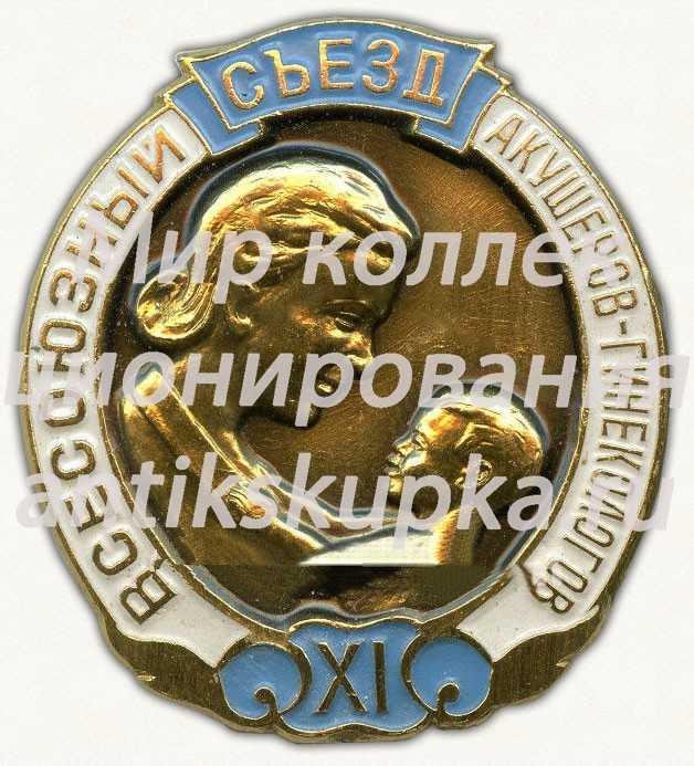 Знак «XI Всесоюзный съезд Акушеров-гинекологов. Москва. 1963»