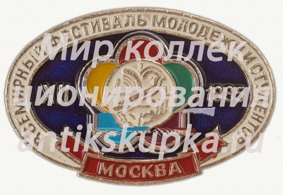 Знак «Полуфинал чемпионата мира по мотокроссу. Ленинград. 1971»