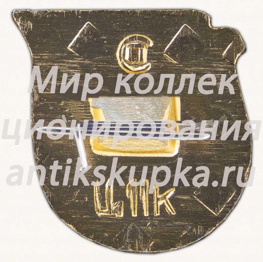 Знак «ПСЖДТ (Профсоюз работников железнодорожного транспорта)» 2