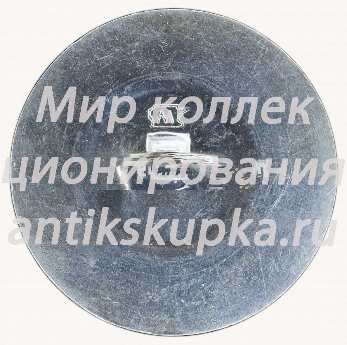 Знак «XIII конкурс за безопасность движения. Победитель. 1974»