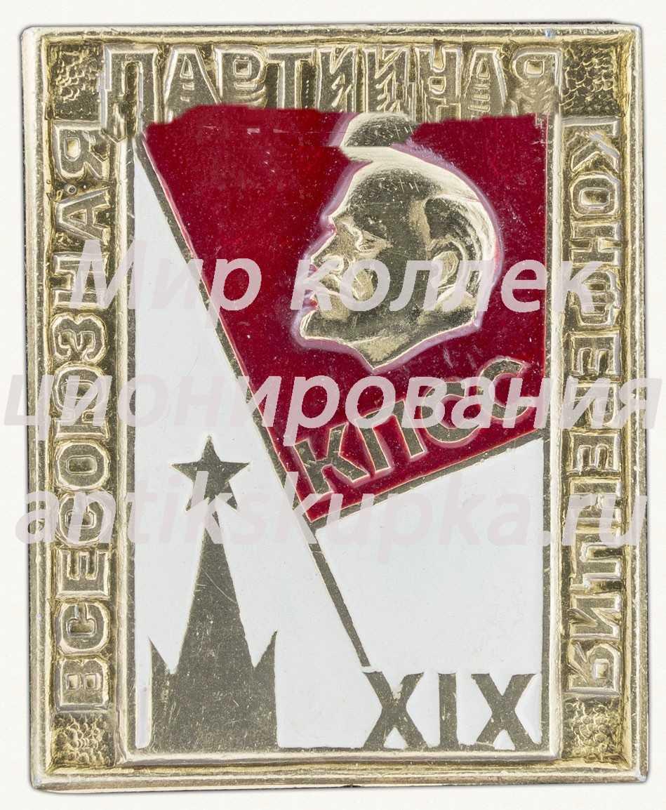 Знак «XIX Всесоюзная партийная конференция. КПСС»