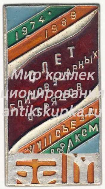 Знак «XVII съезд ВЛКСМ. Слет бойцов ударных отрядов. БАМ. 1974-1989»