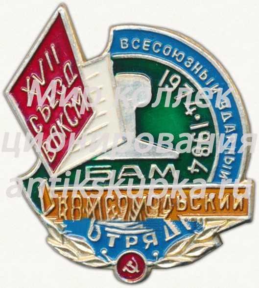Знак «XVII съезд ВЛКСМ. Всесоюзный ударный комсомольский отряд. БАМ. 1974-1984»