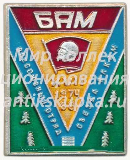 Знак «XVII съезда ВЛКСМ. 1 всесоюзный отряд. БАМ. 1974-1989»