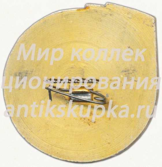 Знак «XVIII съезд ВЛКСМ. БАМ. Кичера. 1978-1988»