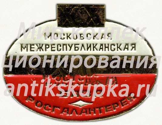 Знак «XX Московская межреспубликанская ярмарка. Ростовская база Росгалантерея»