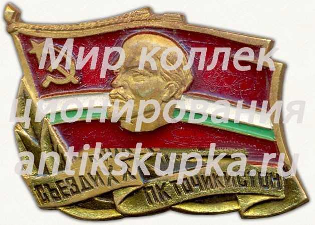 Знак «XX съезд компартии Таджикистана»