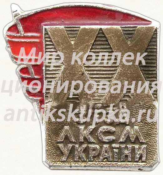 Знак «XX съезд ЛКСМ Украины»