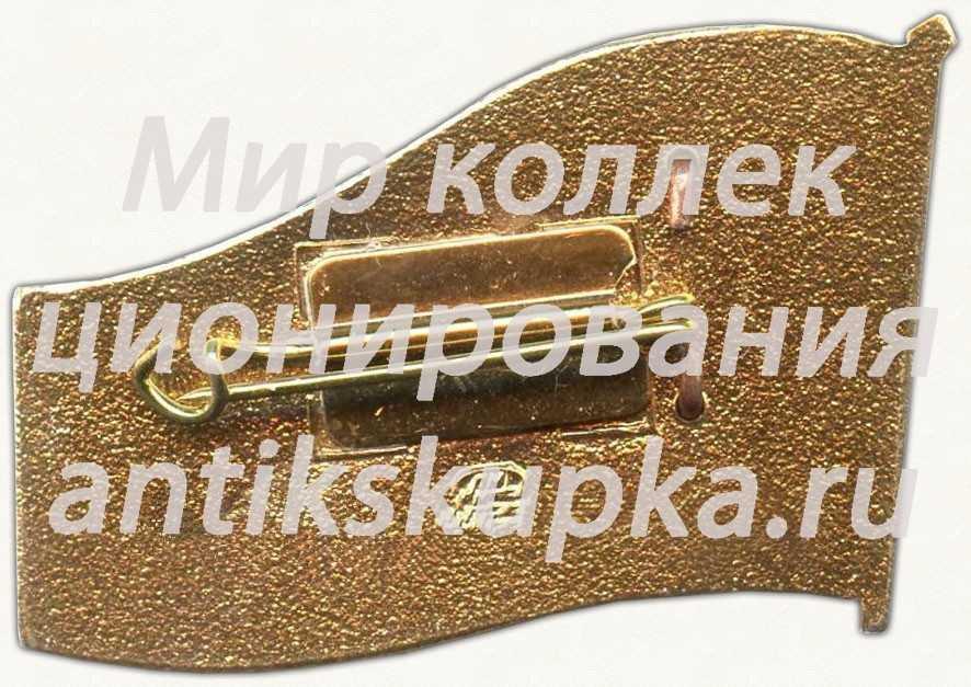 Знак «XXI съезд компартии Узбекистана»