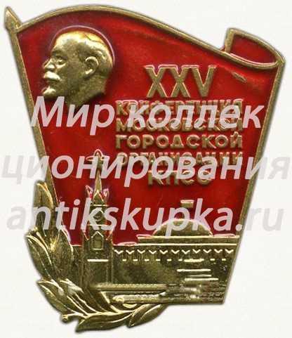 Знак «XXVI Московская городская конференция Коммунистической партии Советского Союза (КПСС)»