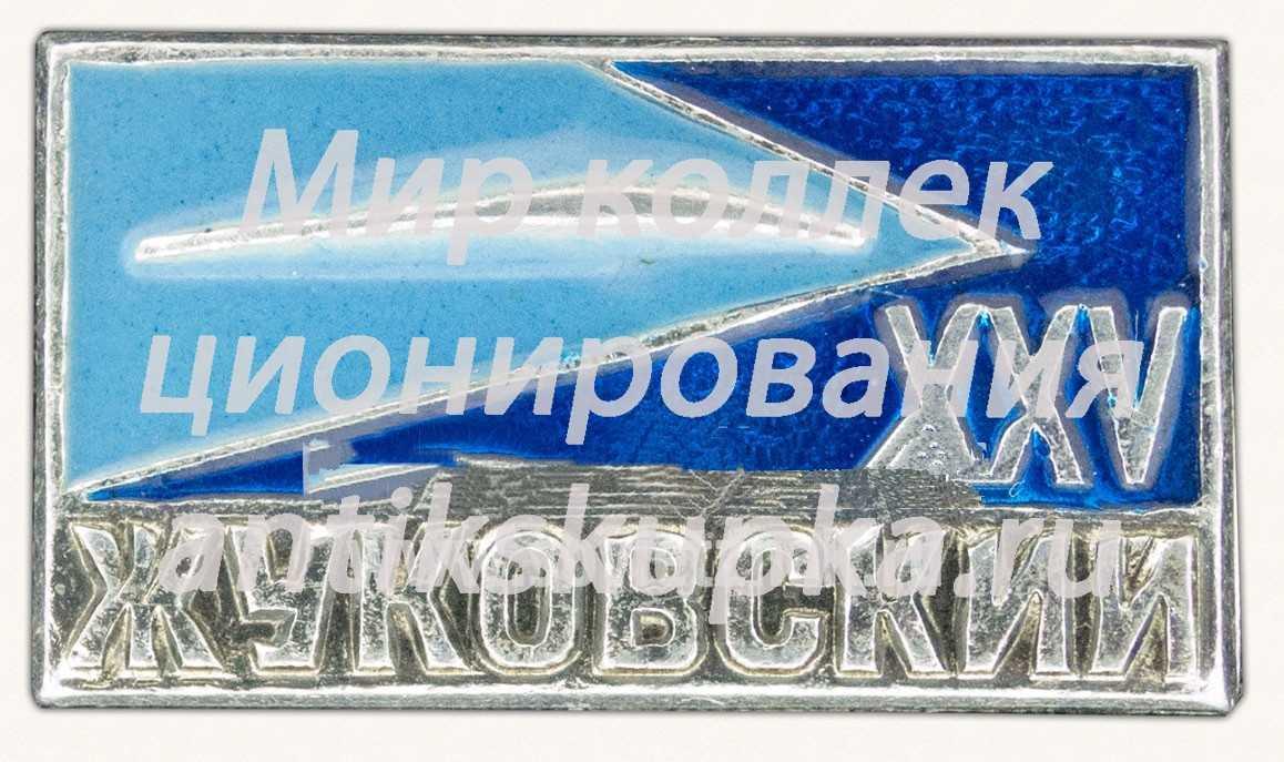 Знак «XXV лет городу Жуковский»