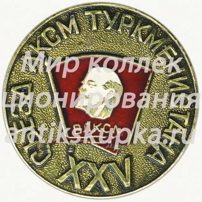 Знак «XXV съезд ЛКСМ Туркменистана»