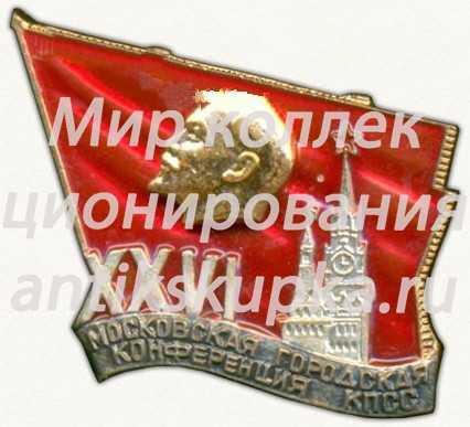 Знак «XXV конференция Московской городской организации КПСС (Коммунистическая партия Советского Союза)»