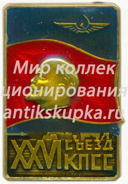 Знак «XXVI съезд КПСС. Аэрофлот»