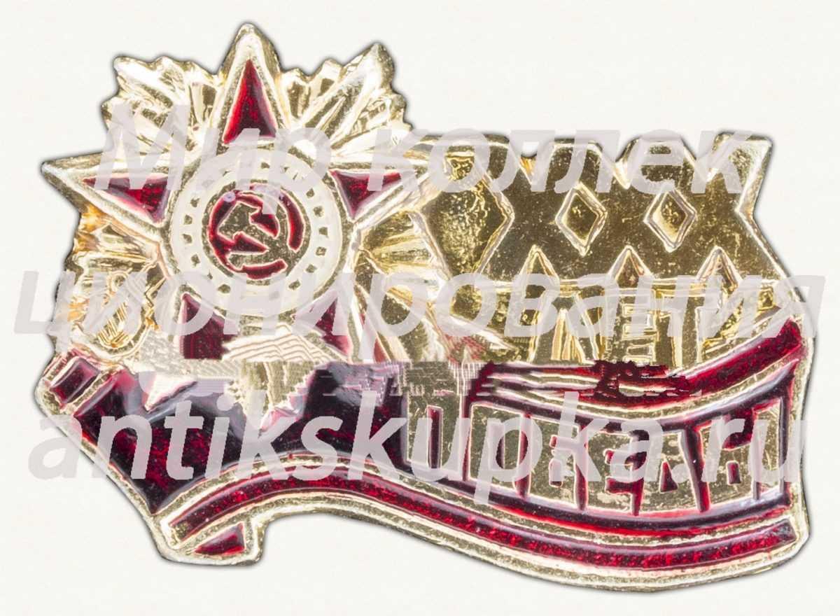 Знак «XXX лет победы в Великой Отечественной войне. Орден отечественной войны»