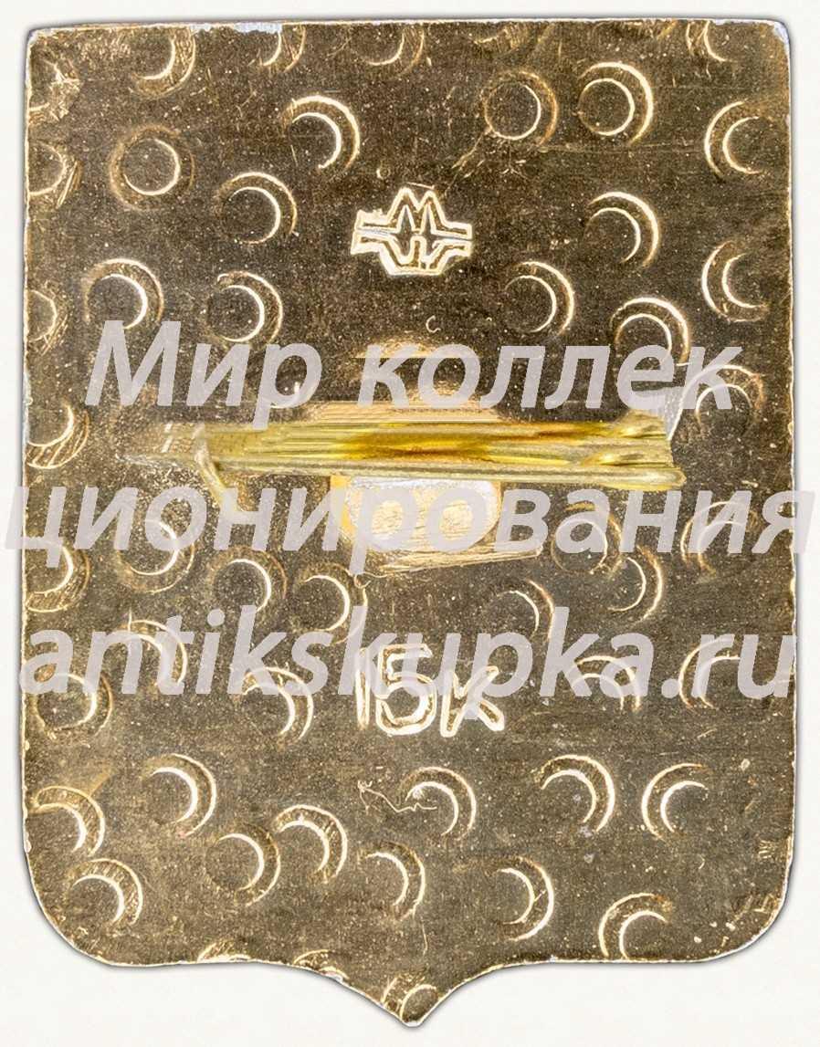 Знак «XXX лет Победы. 1945-1975»