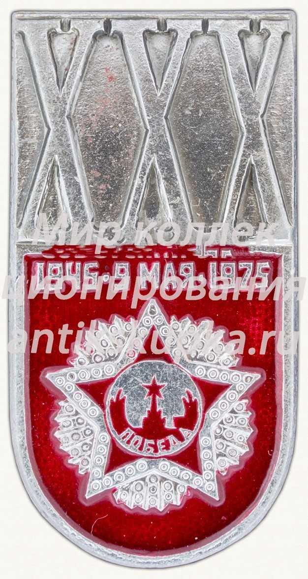 Знак «XXX лет Победы. 9 мая. 1945-1975»