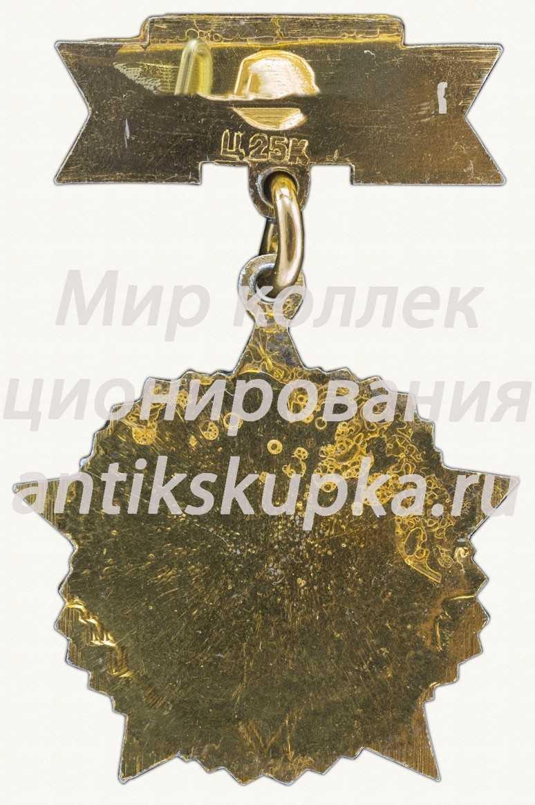 Знак «XXX лет Победы. СССР»