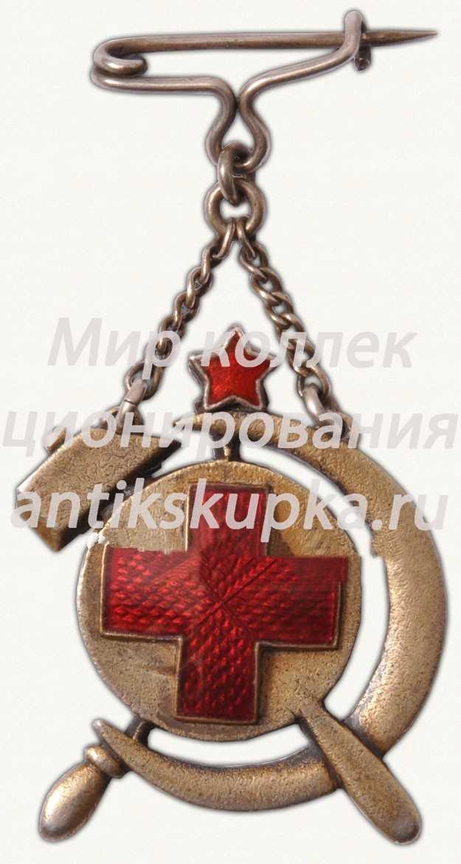 Знак «За активную ударную работу от Жит. Комитета Кр. Креста»
