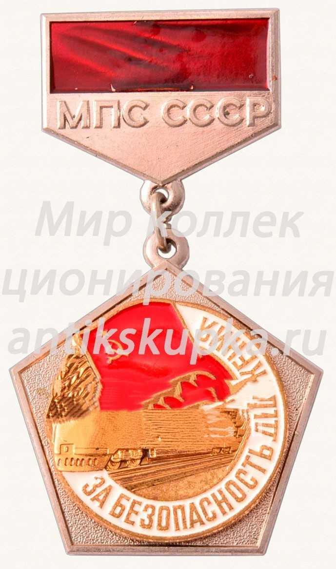 Знак «За безопасность движения. Министерство путей сообщений (МПС) СССР»