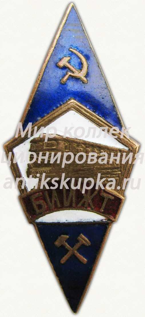 Знак «За окончание Белорусского института инженеров железнодорожного транспорта (БИИЖТ)»