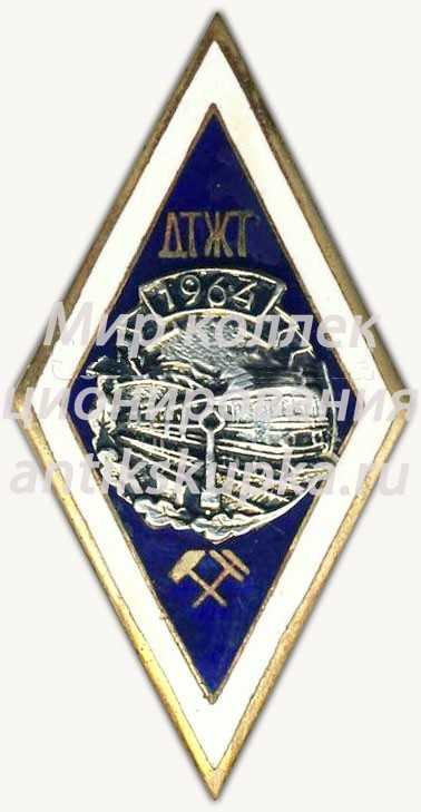 Знак «За окончание Дальневосточного техникума железнодорожного транспорта (ДТЖТ). 1964»