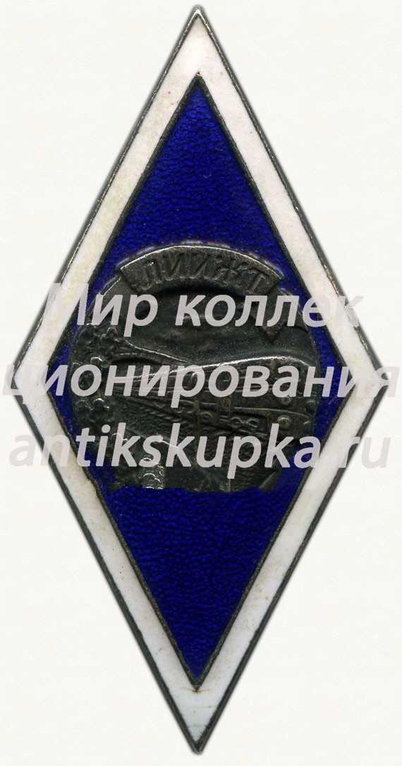 Знак «За окончание Ленинградского института инженеров железнодорожного транспорта (ЛИИЖТ)» 3