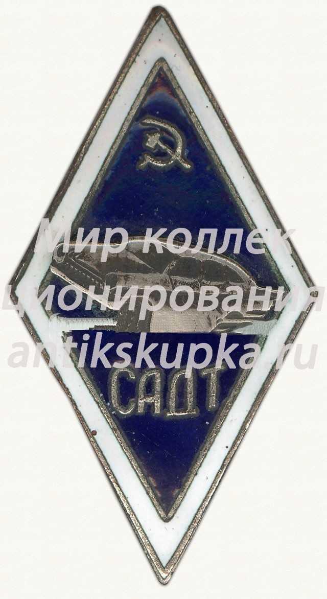 Знак «За окончание Симферопольского автодорожного техникума (САДТ)»