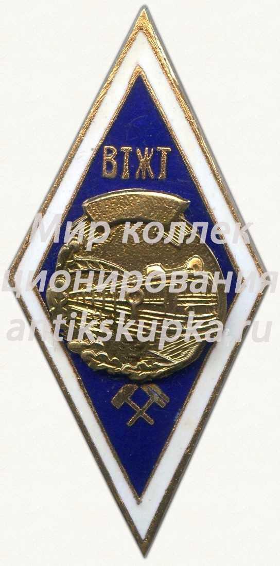 Знак «За окончание Воронежского техникума железнодорожного транспорта (ВТЖТ)»
