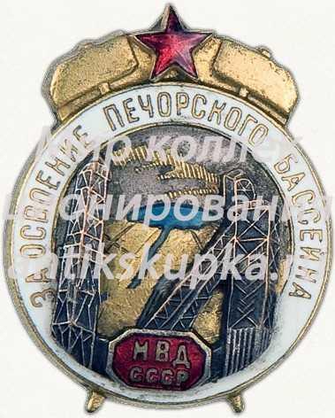 Знак за освоение Печорского бассейна МВД СССР 2