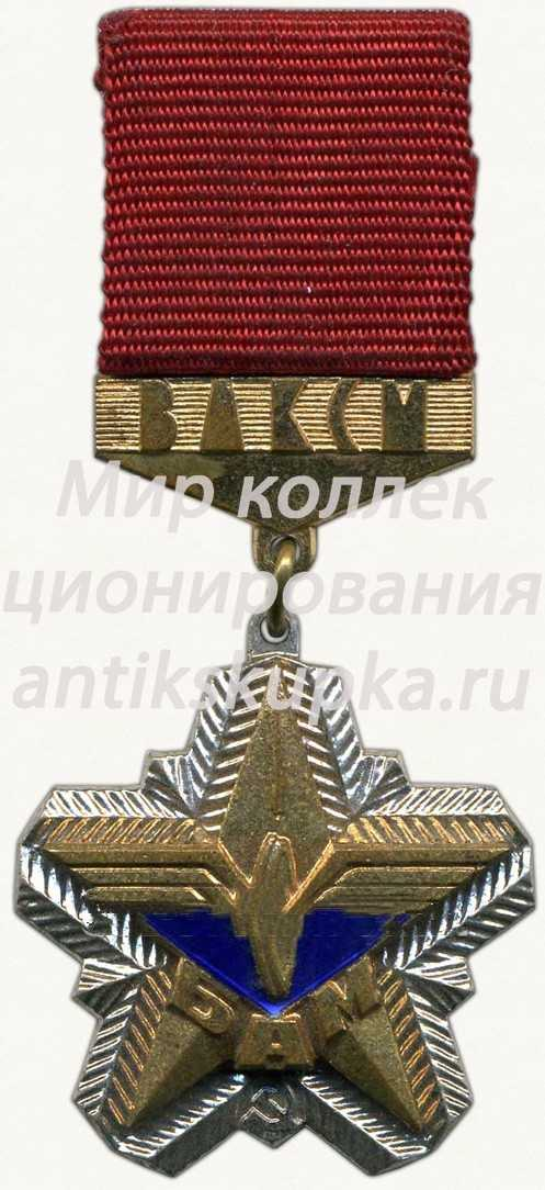 Знак ««За участие в сооружении БАМ» ЦК ВЛКСМ»