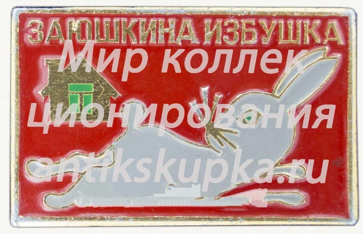 Знак «Заюшкина избушка. Русская народная сказка»