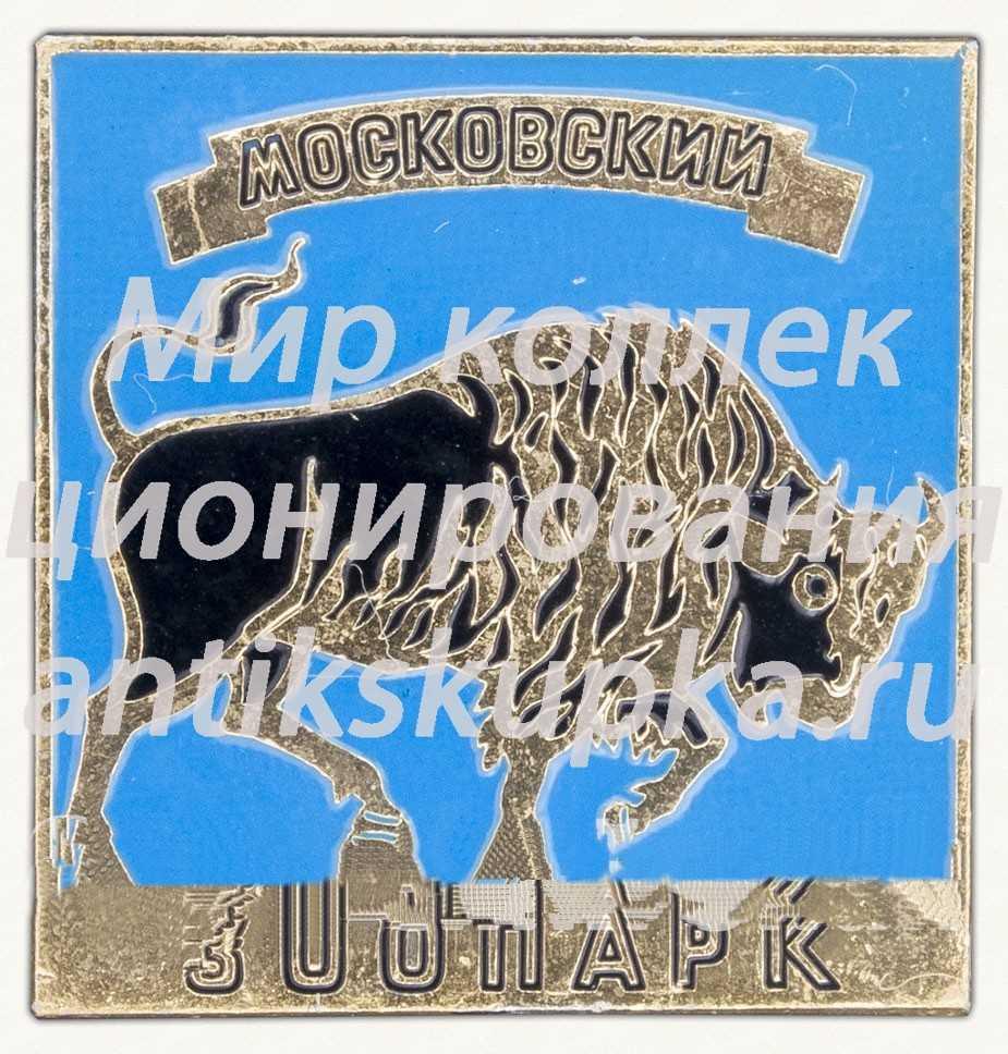 Знак «Зубр. Московский зоопарк»